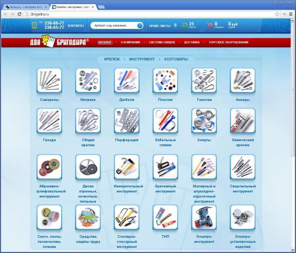 Интернет-магазин Два Бригадира от Красинсайта