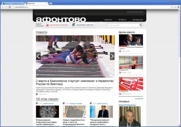 Новый сайт Афонтово