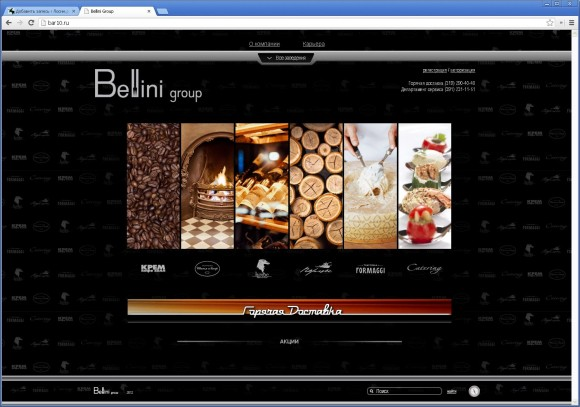 Новый сайт сети кафе/ресторанов Bellini Group