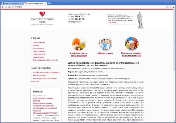 Сайт благотворительного фонда имени Святого Асклепия от Омегадизайнеров