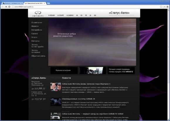 Сайт компании «Cтатус-Авто» от Метадизайнеров