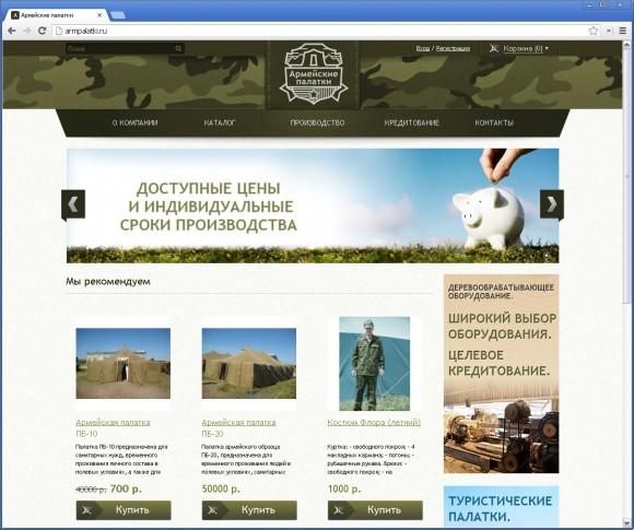 Сайт компании «Армейские палатки» от Омегадизайнеров