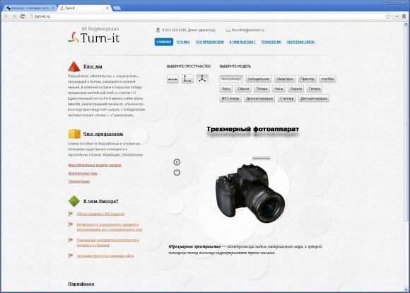 Сайт компании Turn-it от Цветного кота