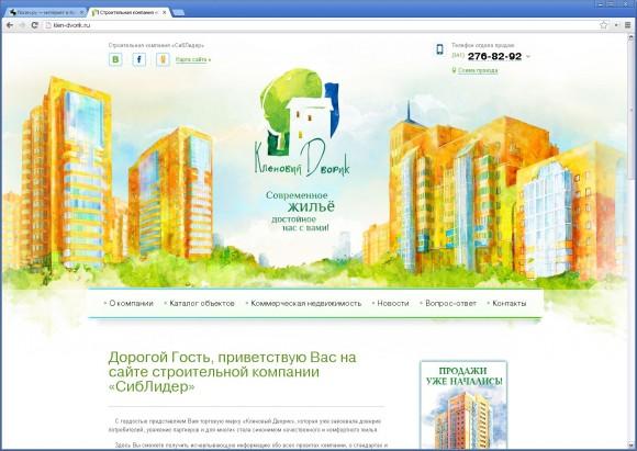 Сайт строительной компании «СибЛидер» от Интекмедиа