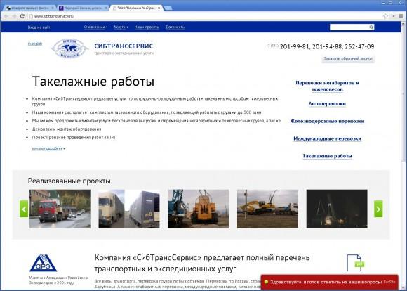 Сайт компании «СибТранссервис» от Енисайта