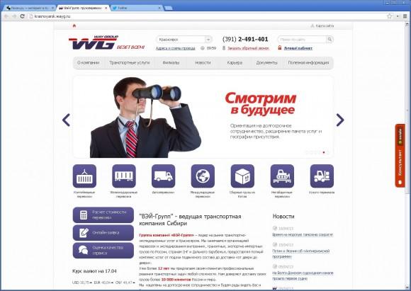 Сайт компании Way Group от Метадизайнеров