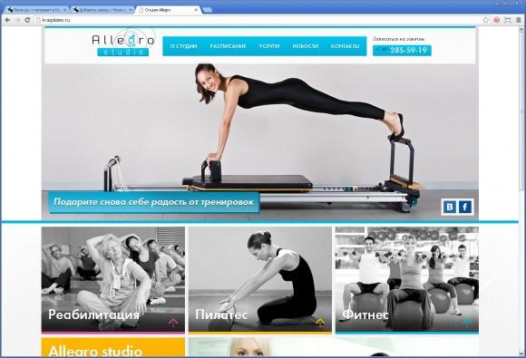 Сайт студии Allegro от ИнтекМедиа