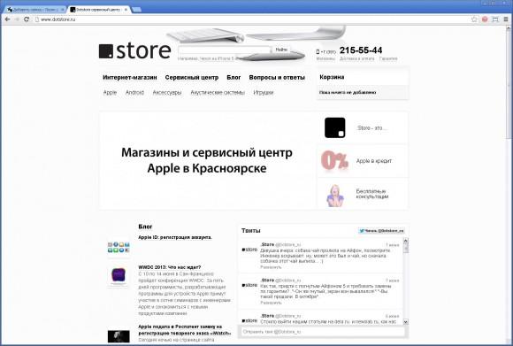 Сайт компании .Store от Метадизайнеров