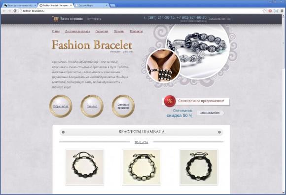 Интернет-магазин браслетов Fashion Bracelet от компании «Бизнес коммуникации» (Ex Candysign)