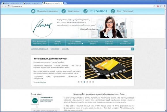 Сайт бухгалтерской группы «Реноме» от компании «Бизнес коммуникации»