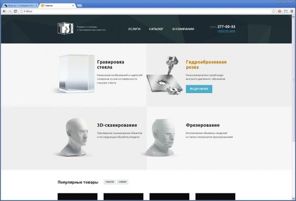 Сайт компании «ТэТри» от IDM agency