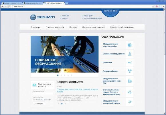 Сайт компании «ОКБ Зенит» от Интекмедиа