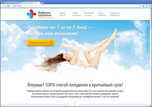 Сайт Фабрики здоровья от ATgroup & Омегадизайнеров (в этом проекте скорее Омегапрограммисты)
