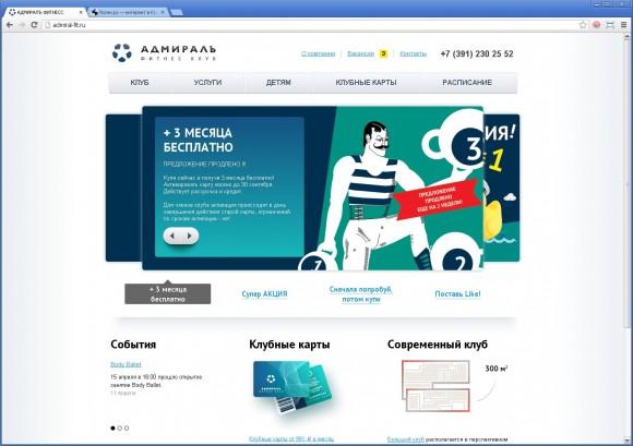 Финтес-клуб «Адмирал» наконец-то открыл нормальный сайт. Часть вторая.