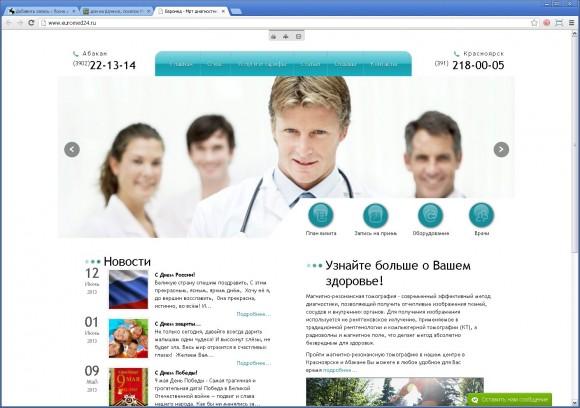 Сайт клиники «Евромед» от студии «Крит»