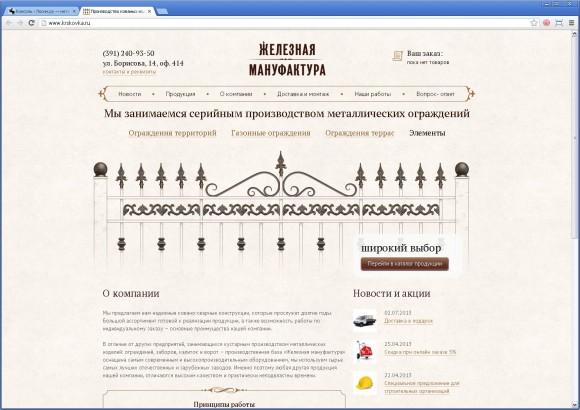 Сайт компании «Железная мануфактура» от Метадизайнеров