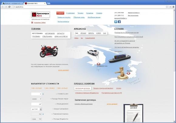 Сайт компании «КрасноярскАвто» от Цветного кота