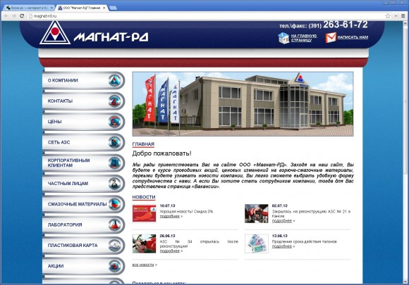 Сайт компании «Магнат-РД» от Графикса