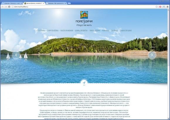 Сайт поселка элитной загородной недвижимости «Дом на Шумихе» от Красинсайта