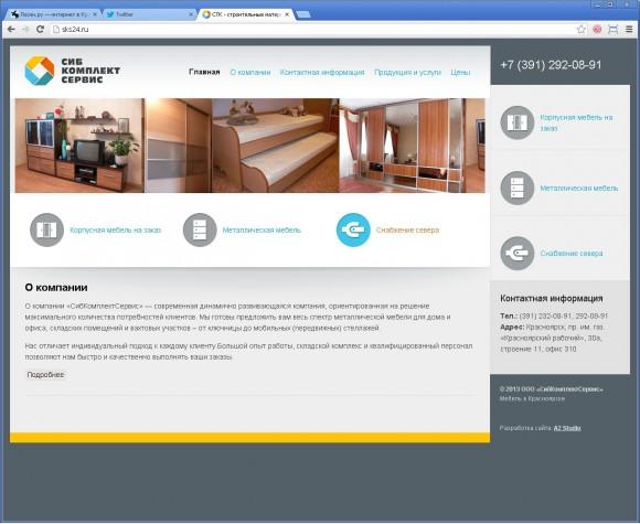 Сайт компании «СибКомплектСервис» от A2 studio