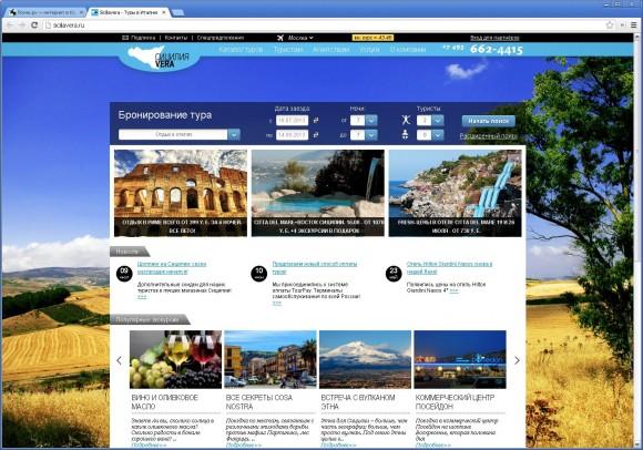 Сайт туроператора «Сицилия VERA» от Омегадизайнеров