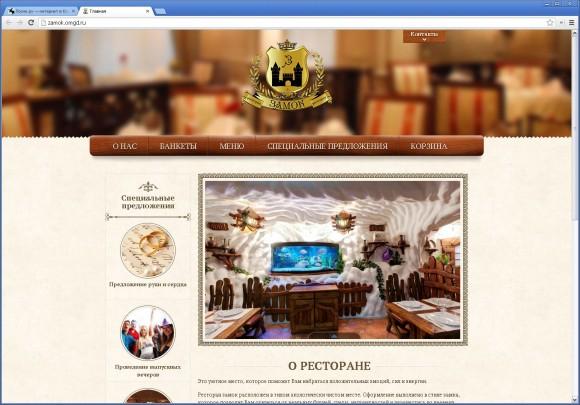 Сайт ресторана Замок от Омегадизайнеров