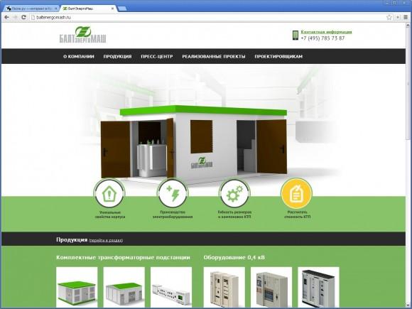 Сайт компании «БалтЭнергоМаш» от БюроИТ
