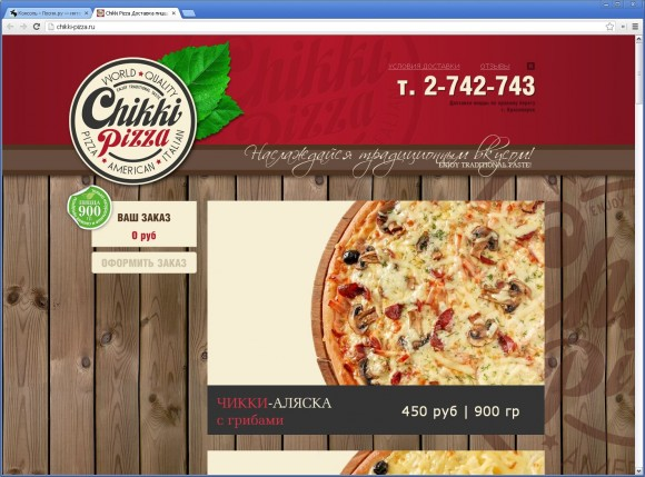 Сайт Chikki Pizza от студии Fokas