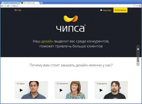 """Новый корпоративный сайт студии """"Чипса"""""""