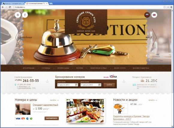 Сайт гостиничного комплекса «Сибирский Сафари клуб» от Интекмедиа