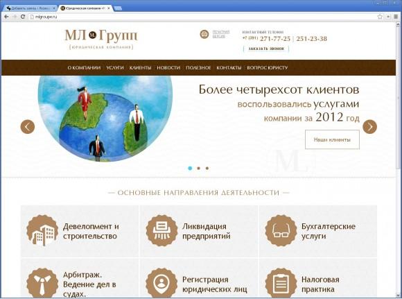 Сайт юридической компании «МЛ.Групп» от ИнтекМедиа