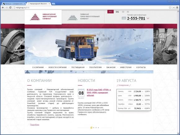 Сайт Новоангарского обогатительного комбината от Интекмедиа