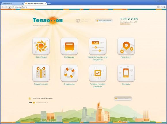 Сайт компании «Теплофон» от агентства IDM
