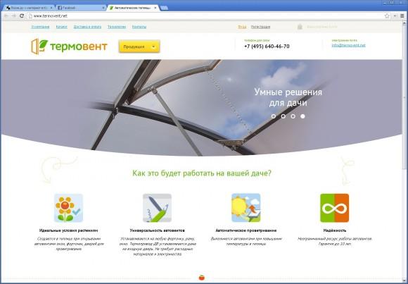 Сайт компании «ТермоВент» от агентства IDM