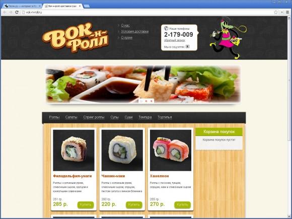 Сайт службы доставки японской еды Vok-n-roll от Омегадизайнеров (предположительно)
