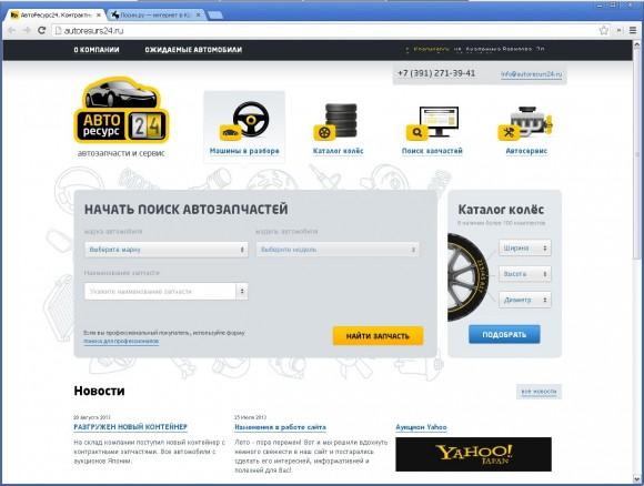 Дизайн сайта компании «АвтоРесурс24» от IDM agency