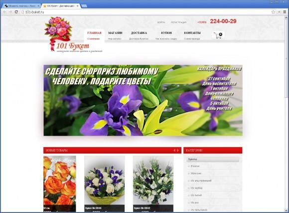 Интернет-магазин цветов и растений «101 букет» от Красвеба