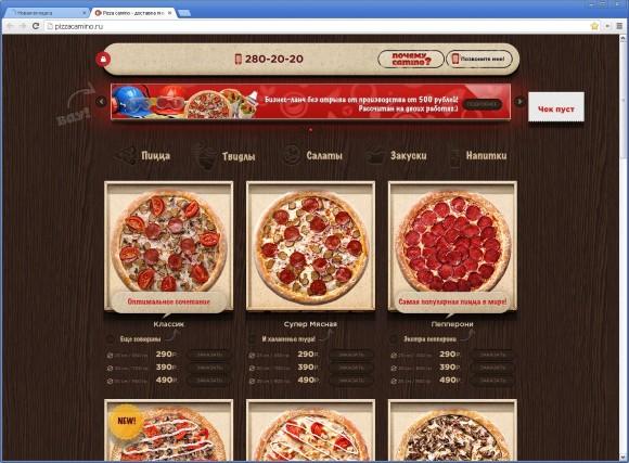 Сайт Pizza camino от Красинсайта