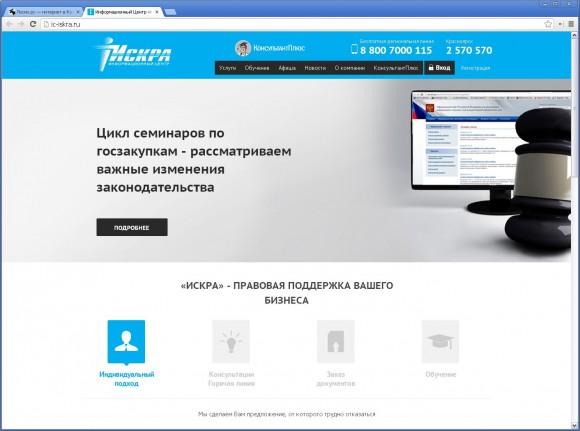 Сайт компании «Искра» от Бюро ИТ
