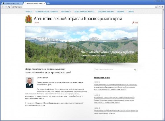 Агентство лесной отрасли Красноярского края от Цветного кота
