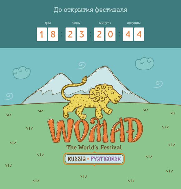 Агентство IDM разработало сайт фестиваля мировой музыки WOMAD