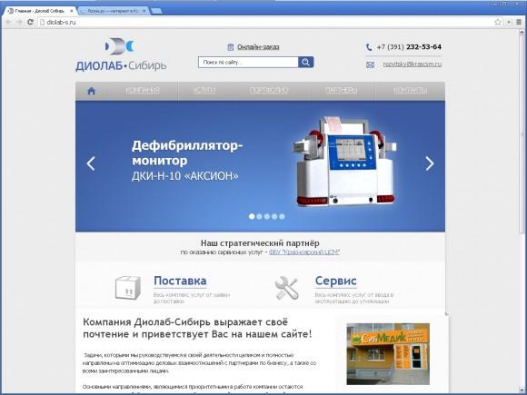 Сайт компании «Диолаб-Сибирь» от наших абаканских коллег Хакасия.ру
