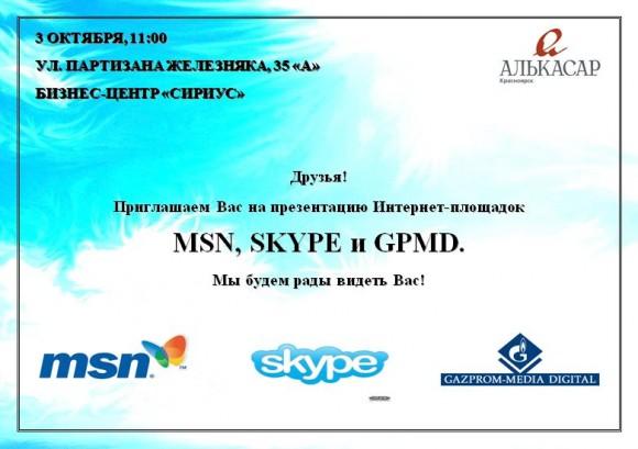 Презнтация Интернет площадок MSN, Skype, GPMD