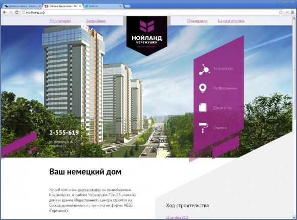 Сайт жилого комплекса «Нойланд-Черемушки» от агентства IDM