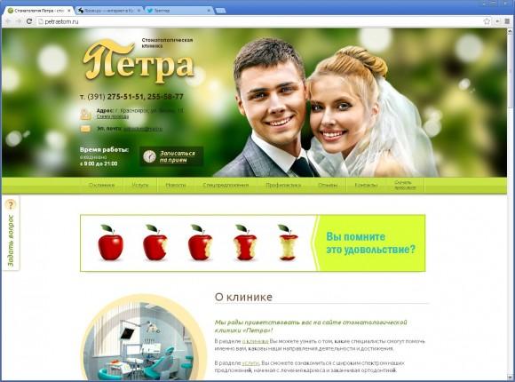 Cайт стоматологической клиники «Петра» от Агентства комплексного интернет-маркетинга «Бизнес-Коммуникации»