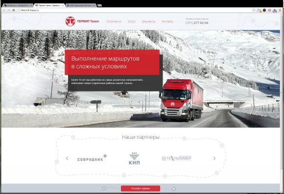 Cайт транспортной компании «Термит транс»