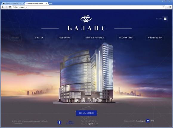 Сайт бизнес-центра «Баланс» от ИнтекМедиа