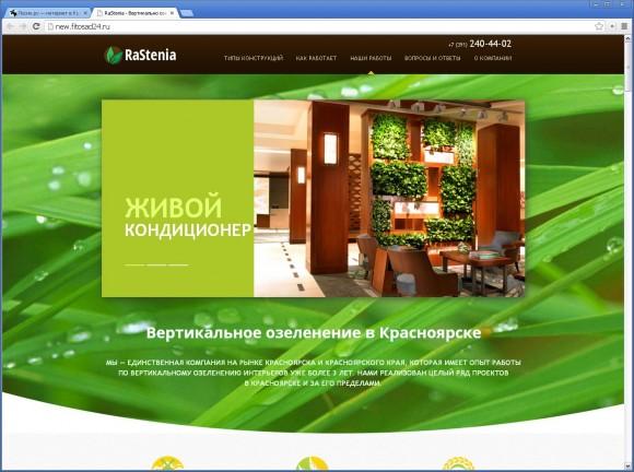 Сайт компании RaStenia от Антона Ковалева (и, возможно, Компании)