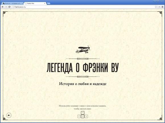 Легенда о Фрэнки Ву (by VEA & Никита Жилинский)