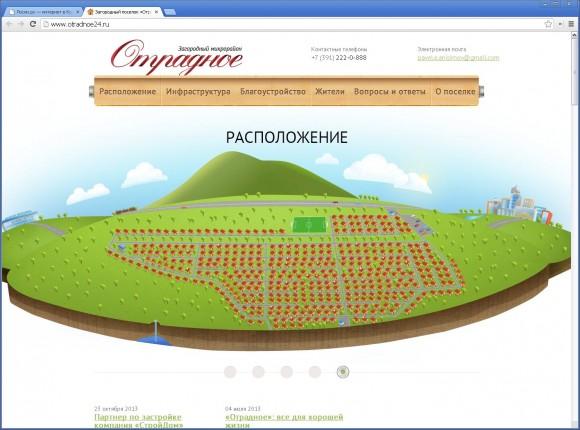Сайт загородного поселка «Отрадное» от Метадизайнеров